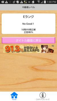 クイズ for 近キョリ恋愛 screenshot 2