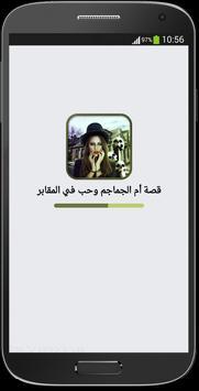 قصة أم الجماجم وحب في المقابر poster