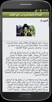 قصة أم الجماجم وحب في المقابر apk screenshot