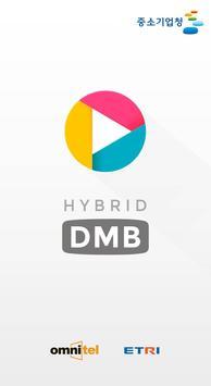 하이브리드 DMB2 poster