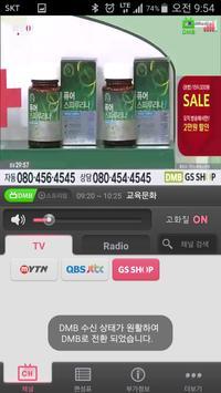 하이브리드 DMB2 apk screenshot