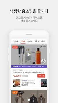 롯데홈쇼핑 LOTTE Homeshopping apk screenshot