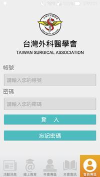 台灣外科醫學會 poster
