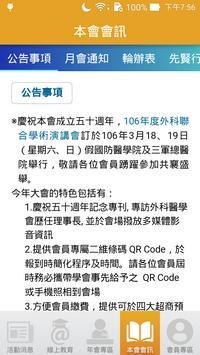 台灣外科醫學會 screenshot 1