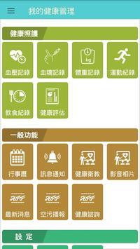 健康嘉己人 apk screenshot