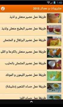 مشروبات و عصائر 2015 apk screenshot