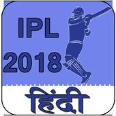 Vivo IPL 2018 Cricket Match Update Schedule icon