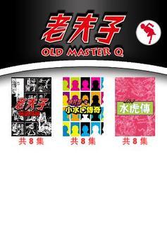 老夫子精選漫畫(OLD MASTER Q Comics) poster