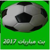 بث المباريات بدون تقطيع 2017 icon