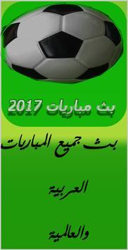 بث المباريات بدون تقطيع 2017 poster