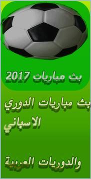 بث المباريات بدون تقطيع 2017 apk screenshot