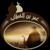 عمر بن الخطاب - بدون انترنت icon