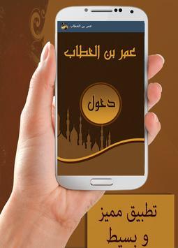 عمر بن الخطاب - بدون انترنت poster