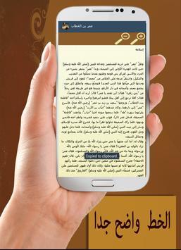 عمر بن الخطاب - بدون انترنت apk screenshot