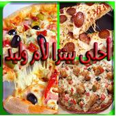 بييتزا أم ولييد بدون انترنيت icon
