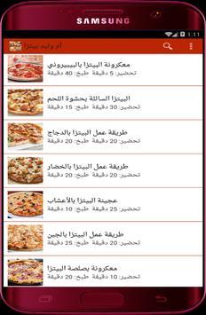 بييتزا أم ولييد بدون انترنيت screenshot 1