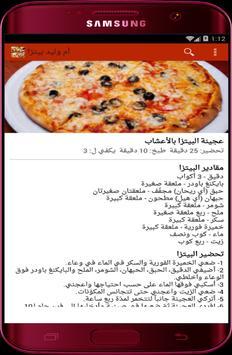 بييتزا أم ولييد بدون انترنيت screenshot 3