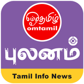 Pulanam - Tamil News icon