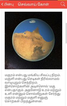 Pulanam - Tamil News apk screenshot