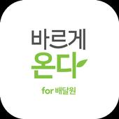 바르게 온다 - 배달사원 전용 icon