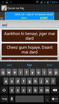 Quran se Ilaj apk screenshot