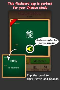 HSK Level 4 Chinese Flashcards apk screenshot