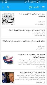 اخبارمصرالعاجلة الان screenshot 3