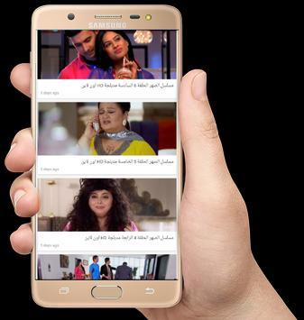 مسلسلات هندية screenshot 2