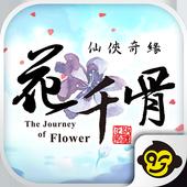 花千骨 Online(原著小說正版授權) icon