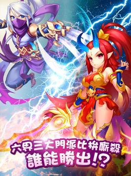 花千骨 Online(原著小說正版授權) apk screenshot