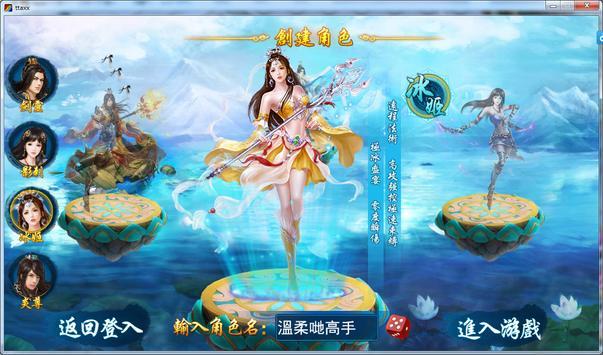 馭神傳 apk screenshot