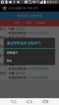 (초등)생활지도 자료 관리 apk screenshot