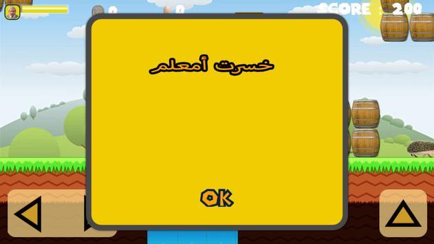 Super Kabour - سوبر كبور apk screenshot