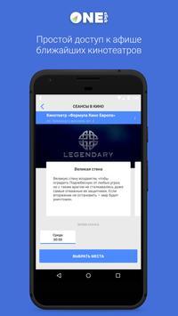 OneClick - все услуги Москвы apk screenshot