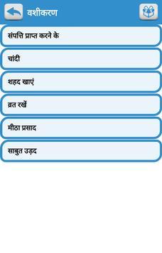 वशीकरण : Vashikaran apk screenshot