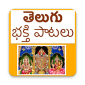Telugu Devotional mp3 Songs (తెలుగు భక్తి పాటలు) icon