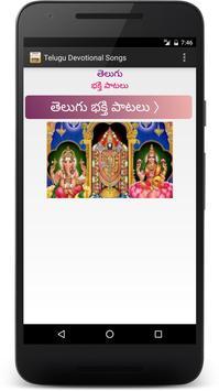 Telugu Devotional mp3 Songs (తెలుగు భక్తి పాటలు) poster