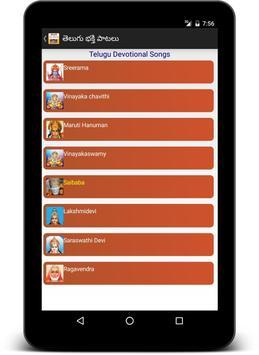 Telugu Devotional mp3 Songs (తెలుగు భక్తి పాటలు) screenshot 10