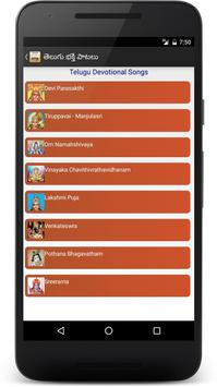 Telugu Devotional mp3 Songs (తెలుగు భక్తి పాటలు) screenshot 1