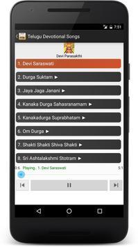 Telugu Devotional mp3 Songs (తెలుగు భక్తి పాటలు) screenshot 2