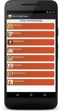 Telugu Devotional mp3 Songs (తెలుగు భక్తి పాటలు) screenshot 6