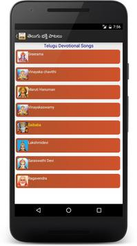 Telugu Devotional mp3 Songs (తెలుగు భక్తి పాటలు) screenshot 7