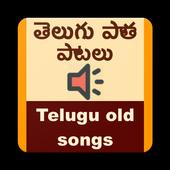 Telugu Old Songs(తెలుగు) icon