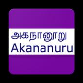 Akananuru(Agananooru) icon