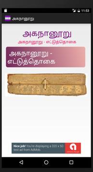 Akananuru(Agananooru) poster