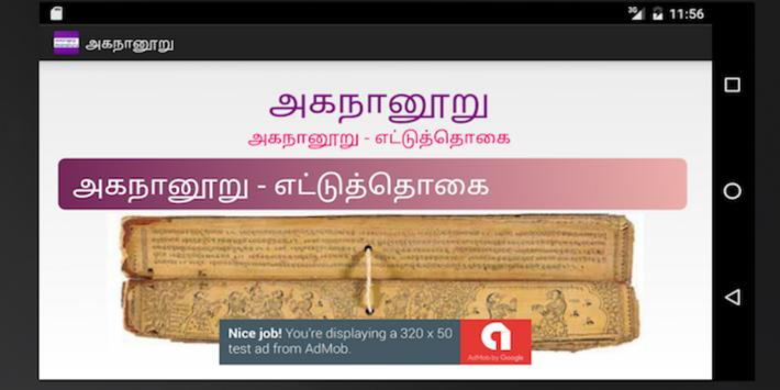 Akananuru(Agananooru) apk screenshot