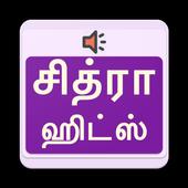 சித்ரா ஹிட் பாடல்கள் - Chitra Tamil Hit Songs icon