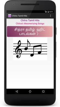 சித்ரா ஹிட் பாடல்கள் - Chitra Tamil Hit Songs poster