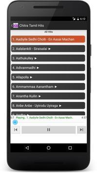 சித்ரா ஹிட் பாடல்கள் - Chitra Tamil Hit Songs screenshot 1
