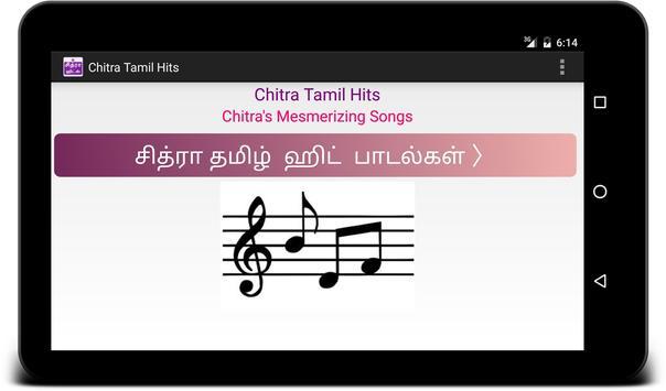 சித்ரா ஹிட் பாடல்கள் - Chitra Tamil Hit Songs screenshot 3